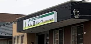 流山おおたかの森支店のイメージ